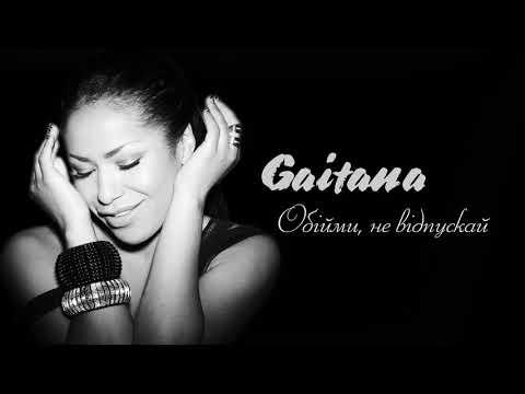 Gaitana - Обійми, не відпускай (audio)