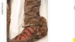 1100 лет назад ходили в адидасовских сапожках.