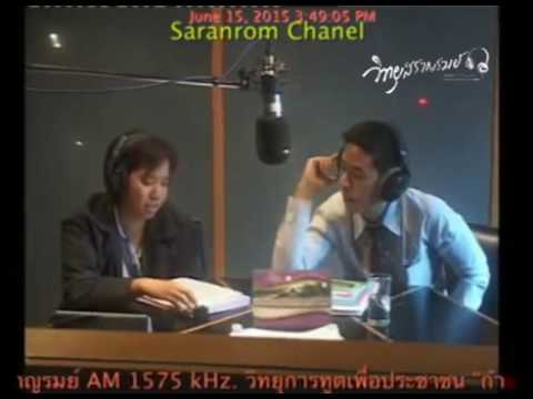 saranrom radio AM1575 kHz   เราคืออาเซียน (16-06-2558)