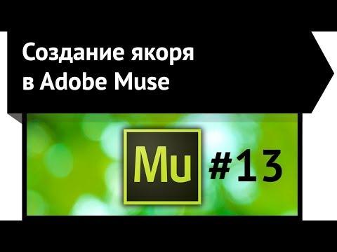 Создание якоря в Adobe Musc CC