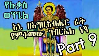 yelukas wengel  ( ena be Egziyabhar Ft yemkom gebrael negn  ) by dn hanok haile part 9