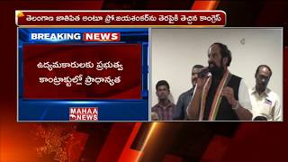 T-Congress Releases Party Manifesto | Congress Manifesto News