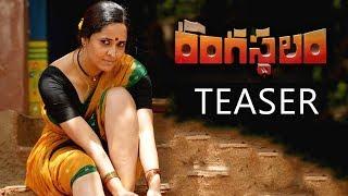 Rangasthalam Rangammattha Motion Teaser | Ram Charan | Samantha | Anasuya Look in Rangasthalam