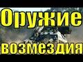 Сирия получила оружие возмездия Неотвратимая расплата Современное оружие российских военных новости