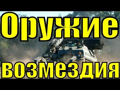 Сирия получила оружие возмездия Неотвратимая расплата Современное оружие российских военных