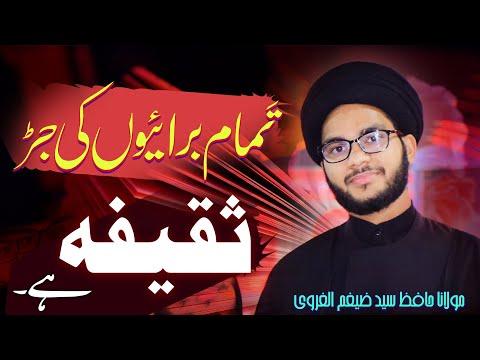 Saqeefa Tamam Buraiyon Ki Jarr Hay.. | Maulana Hafiz Syed Zaigham-Al-Gharavi | 4K
