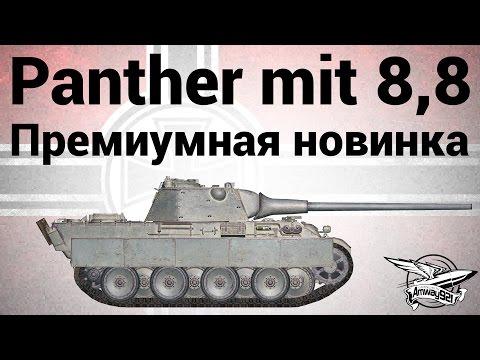 Panther Mit 8,8 Cm L/71 - Премиумная новинка