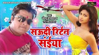 BIHARIWOOD 2018 #सऊदी रिटर्न सईया सुतल बाड़े हो    Monu Bhardwaj    Bhojpuri Songs 2018