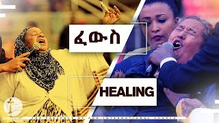 PRESENCE TV CHANNEL || ADDIS ABABA STADIUM AMAZING HEALING AND DELIVERANCE