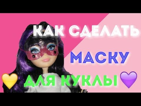 Как сделать маску для куклы