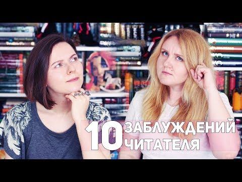10 ЗАБЛУЖДЕНИЙ ЧИТАТЕЛЯ