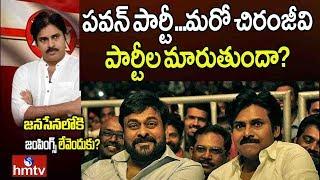 పవన్ పార్టీ...మరో చిరంజీవి పార్టీలా మారుతుందా? Why AP Leaders Not Interest to Join in Janasena |hmtv