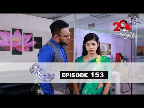 Neela Pabalu | Episode 153 | 11th December 2018 | Sirasa TV
