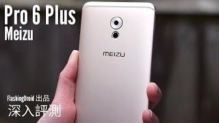 Meizu Pro 6 Plus 深入評測!驚人續航力,HiFi DAC,相機比拼 Mate 9 Pro - FlashingDroid