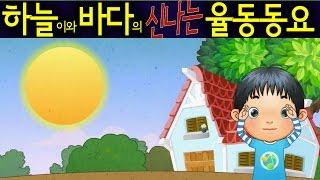 둥근해가 떴습니다 (The Sun is Rising) - 하늘이와 바다의 신나는 율동 동요  Korean Children Song