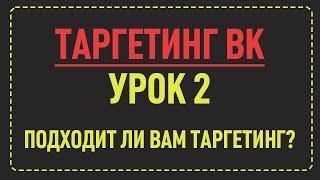 Таргетированная реклама ВКонтакте урок 2.  Как узнать подходит ли вам таргетированная реклама