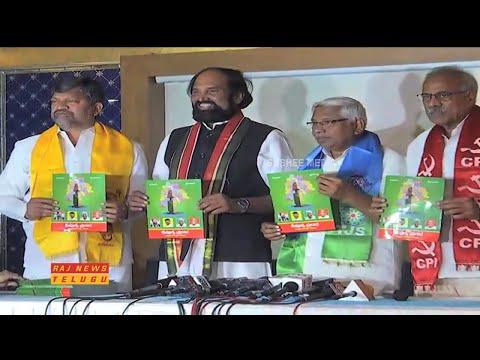 Mahakutami Leaders Released the Peoples Front Manifesto || Telangana Polls 2018 || Raj News