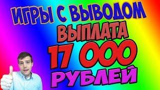 Лучшие 20 игр с выводом денег. Подборка платящих игр. Выплачено более 17 000 рублей