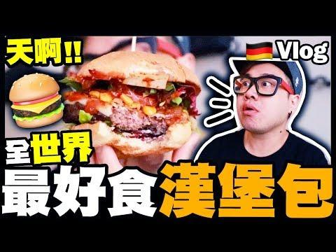 【Vlog】天啊!!
