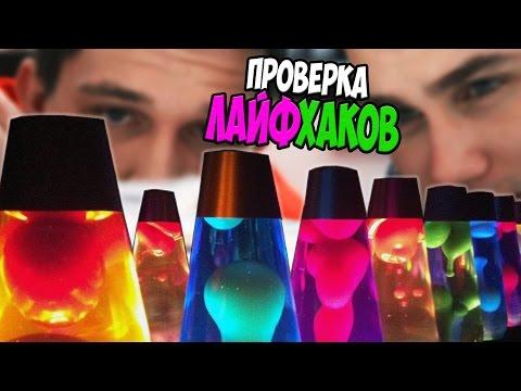 Лава Лампа своими руками с Соболевым | Проверка Лайфхаков Уроки лайфхакера | Яйца challenge