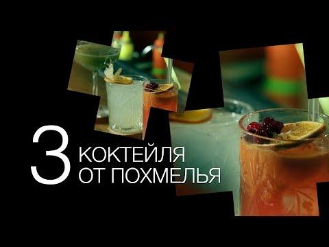 3 коктейля от похмелья