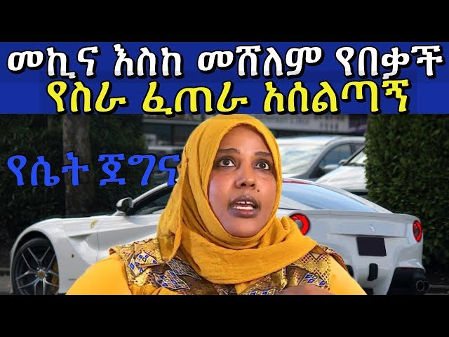 Ethiopian Entrepreneur motivational speech Mehret Debebe