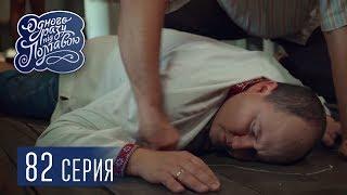 Однажды под Полтавой. Крыса - 5 сезон, 82 серия | Сериал комедия 2018