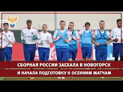 Теплая встреча, усы на день рождения и тренировка в Новогорске l РФС ТВ