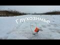 Ловля щуки в глухозимье. Зимняя рыбалка - водоем Рэббитфиш (д. Ерши, Узденский р-н)