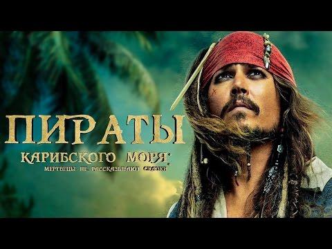 Пираты Карибского моря 5: Мертвецы не рассказывают сказки [Обзор] / [Трейлер на русском]