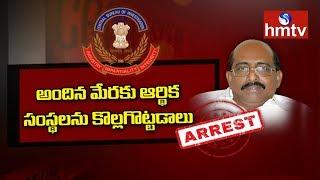 CBI Arrests TDP MLC Vakati Narayana Reddy In Bengaluru  | hmtv