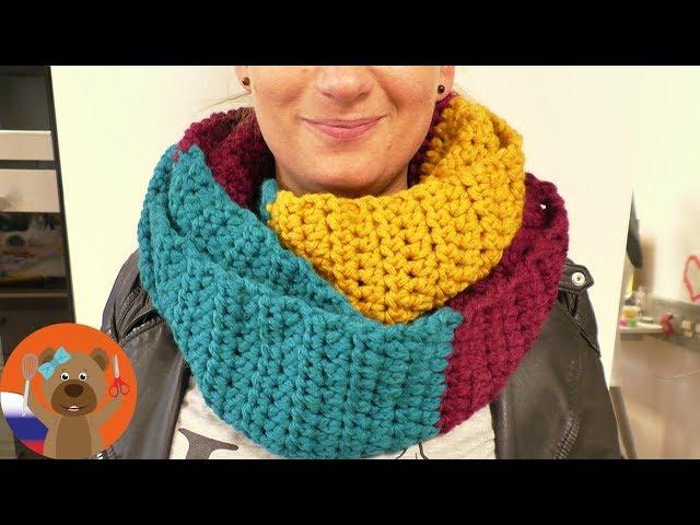 Теплый шарф снуд вязание крючком урок для начинающих