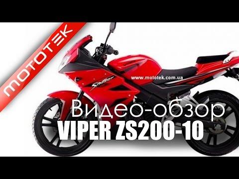 Видео Обзор новой модели мотоцикла Viper ZS200-10 mototek