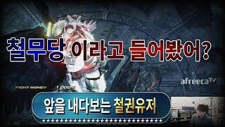 2017/05/23 Tekken 7 그거 알아? 철권엔 철무당이라고 있단다.