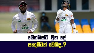What happened to Mendis will happen to Pathum too ..?