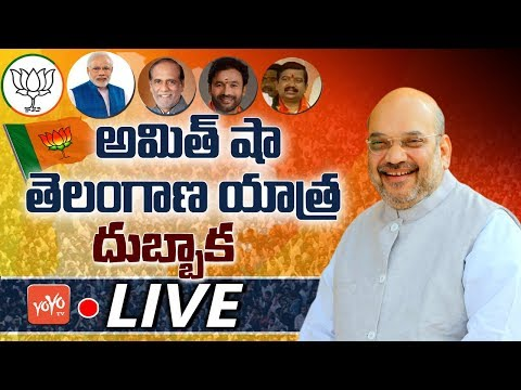 Amit Shah LIVE | BJP Public Meeting - Dubbaka - Siddipet | Telangana Elections | YOYO TV Channel