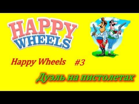 Happy Wheels #3-Дуэль на пистолетах