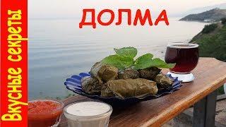 """Долма или сарма - вкусный простой рецепт! Эстафета дружбы """"Кухни мира""""."""