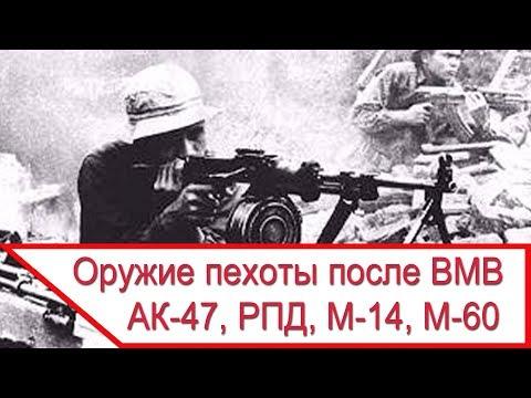 Стрелковое оружие отделения СССР и США после ВМВ (АК-47, СКС, РПД, М-14, М-60)