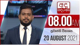 8.00 AM HOURLY NEWS   2021.08.20