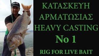 ΑΡΜΑΤΩΣΙΑ HEAVY CASTING No 1!!! BEST RIG TO BAIT LIVE CUTTLEFISH!!!