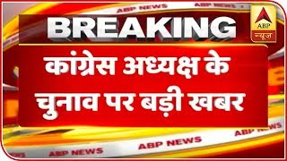 Sonia Gandhi, Rahul Rescue Themselves From CWC Meet | ABP News