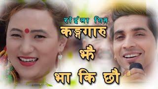 New Nepali Roila Song 2076 | KANGAROO JHAI BHAKI CHHAU | Roshan Gaire & Ritu Thapa Magar