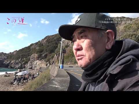 メイキング映像#10「日本映画の舞台裏 名匠 佐々部組」