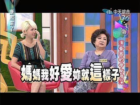 2014.06.18康熙來了 演藝圈的母女情深《下》