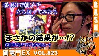 【番長3】よっしー 闘竜門EX vol.823《K-POWERS大安寺店》 [BASHtv][パチスロ][スロット]