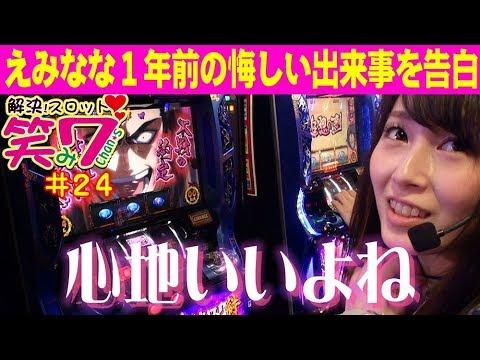 #24 バジリスク~甲賀忍法帖~絆