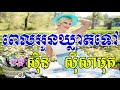Pel Oun Kleat Tov, ពេលអូនឃ្លាតទៅ, Sin Sisamuth Song, Khmer Old Song