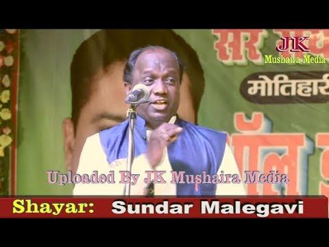Sundar Malegavi All India Mushaira Motihari Bihar 2017 Con. Mohibbul Haque