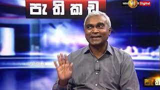 Pathikada, Sirasa TV with Bandula Jayasekara 2nd of April 2019